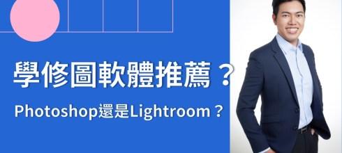 學修圖軟體推薦?photoshop還是lightroom?