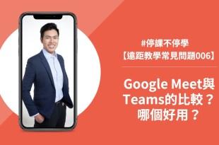 【遠距教學常見問題006】Google Meet與Microsoft Teams的比較?哪個好用?