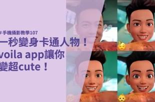 【手機拍照攝影教學107】一秒變身卡通人物app來囉!voila 讓你變超cute!