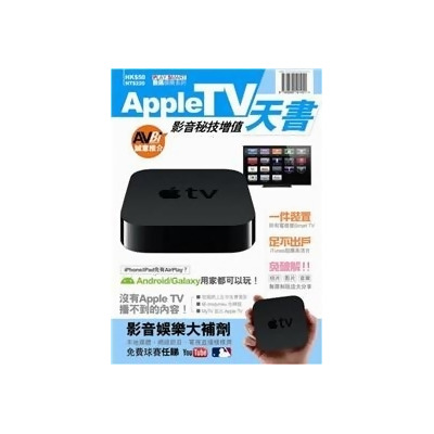 Apple TV影音秘技增值天書 from TAAZE讀冊生活網路書店 at SHOP.COM TW