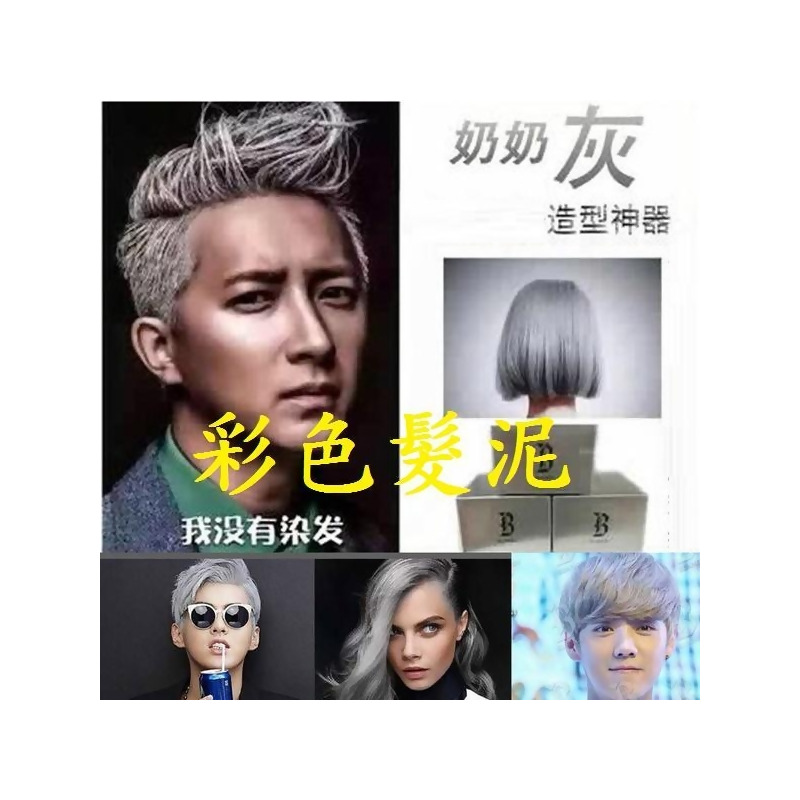 韓國宣谷進口 / 造型72變 / 輕鬆造型大明星型男美女都是在使用的一次性染髮染色造型髮泥髮蠟100g / 買十罐再 ...