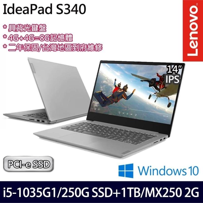 【享加購office軟體】【全面升級】Lenovo 聯想 IdeaPad S340 81WJ0027TW 14吋(i5-1035G1/4G+4G/250G PCIe SSD+1TB/MX250 2G/Win10) 輕薄 ...