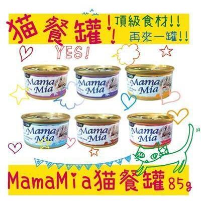 惜時 SEEDS 聖萊西 MAMAMIA 貓罐頭 MAMA-MIA 餐罐 85G from 松果購物 at SHOP.COM TW