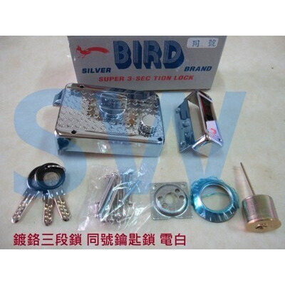 li006 bird 分離式三段鎖 單開電白 同號2組一起賣 輔助鎖 硫化門鎖 from 松果購物 at SHOP.COM TW