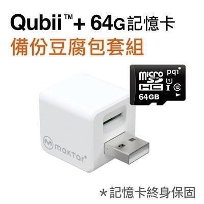 限時特惠組|Qubii備份豆腐 兩色任選+PQI microSDXC 64G記憶卡(含轉卡)-白色 from SMART A at SHOP.COM TW