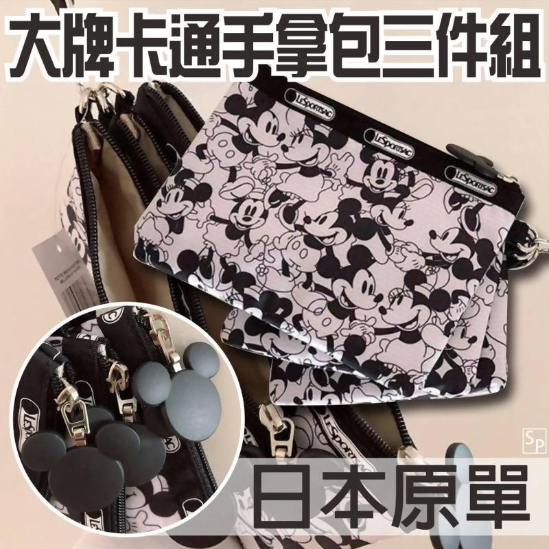 日本原單 大牌卡通手拿包三件組【9/24收單】 from 芝歆商行 at SHOP.COM TW