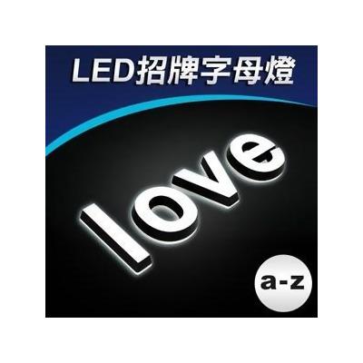 招牌燈LED英文字母小寫LED燈DIY創意字母燈(a-z)小寫c from 特力+購物網 – 特力屋+特力和樂(HOLA) at SHOP.COM TW