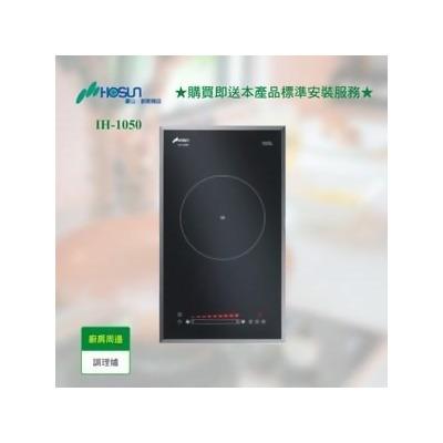 【豪山】IH-1050單口IH微晶調理爐 from 特力+購物網 – 特力屋+特力和樂(HOLA) at SHOP.COM TW