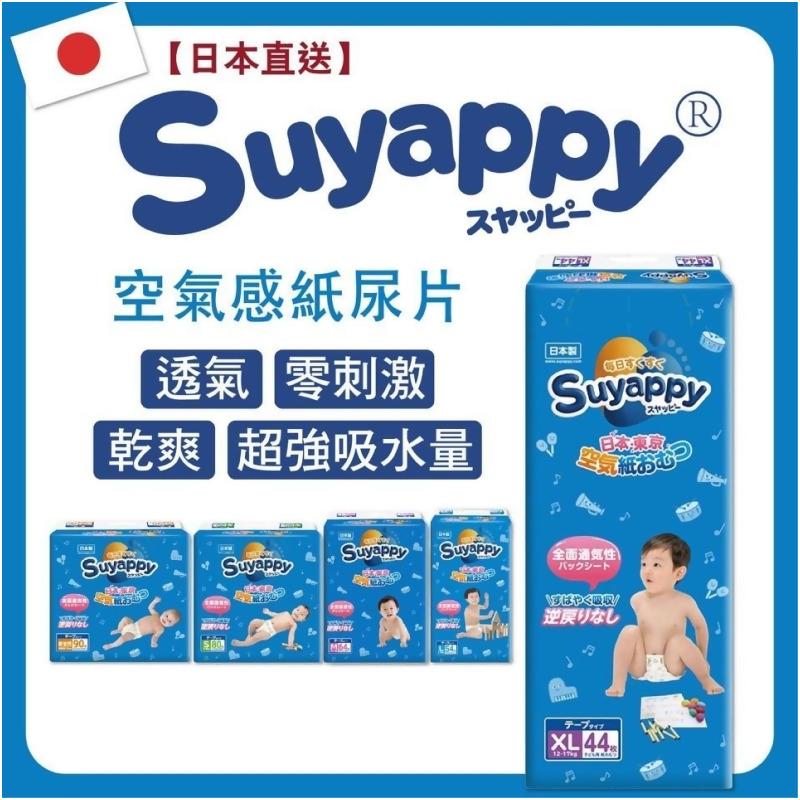 Suyappy紙尿片【日本直送】 from 港豐遠東有限公司 at SHOP.COM HK
