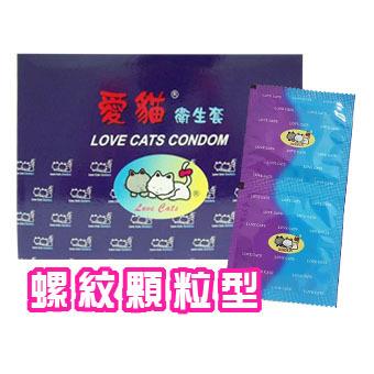 愛貓螺紋顆粒衛生套(保險套)