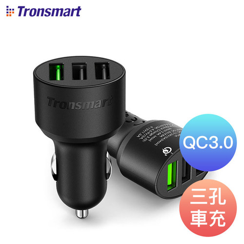 Tronsmart 高通 QC3.0 三孔 車用充電器