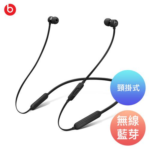 BeatsX 無線藍牙耳機 頸掛式