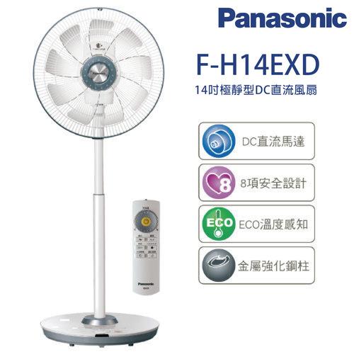 【Panasonic國際牌】14吋極靜型DC直流風扇 F-H14EXD