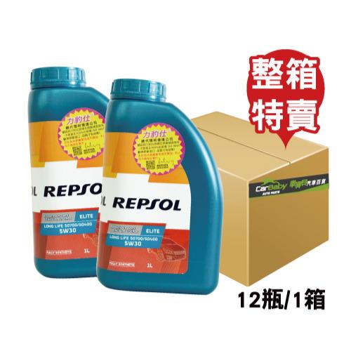 【機油】REPSOL 力豹仕 507/504 5W30 機油 (12瓶1箱)