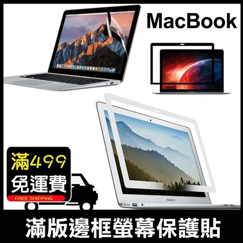 螢幕保護貼 Macbook Air 11/13 New Pro Retina 13/15 保護膜 螢幕貼