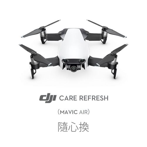 DJI Care隨心換(Mavic Air)