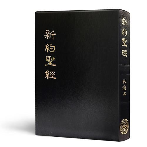 0110 新約聖經-恢復本-普及版