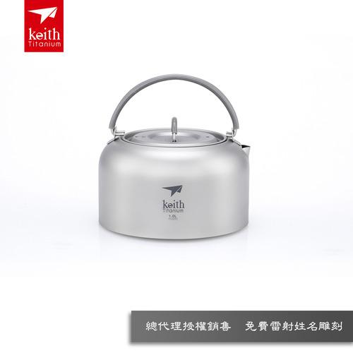 鎧斯Keith KA101純鈦攜帶式輕量茶壺