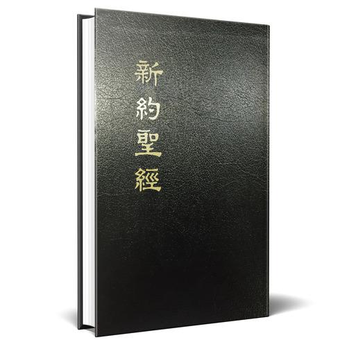 0119P 新約聖經恢復本(菊4開)