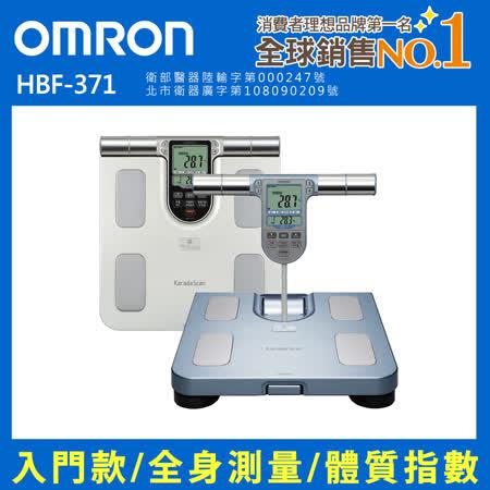OMRON歐姆龍體重體脂計HBF-371二色可選|2019年最推薦的品牌都在friDay購物