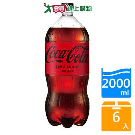 可口可樂 Coca Cola zero 寶特瓶2L x6|2020年最推薦的品牌都在friDay購物
