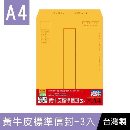 珠友 WA-60026 WANT 大A4黃牛皮信封/4入 2019年最推薦的品牌都在friDay購物