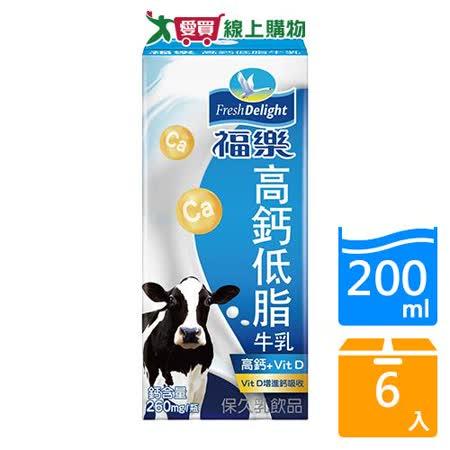 福樂保久乳-高鈣低脂牛乳200MLx6入|2020年最推薦的品牌都在friDay購物