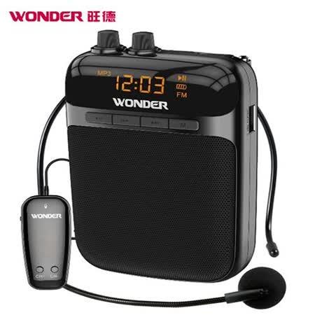 WONDER 充電式無線教學擴音器WS-P015 2020年最推薦的品牌都在friDay購物