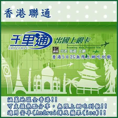 香港上網卡 香港網卡 5天無限上網吃到飽上網卡|2020年最推薦的品牌都在friDay購物