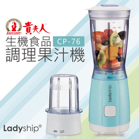 【貴夫人】生機食品調理果汁機(CP-76) 2019年最推薦的品牌都在friDay購物
