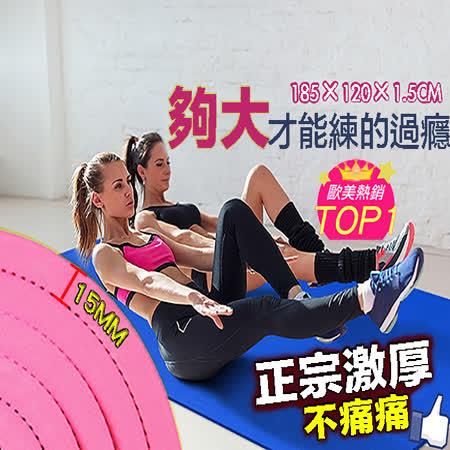 185x120x15MM激厚雙人舒展瑜珈墊 瑜加墊 遊戲墊 地墊 2020年最推薦的品牌都在friDay購物