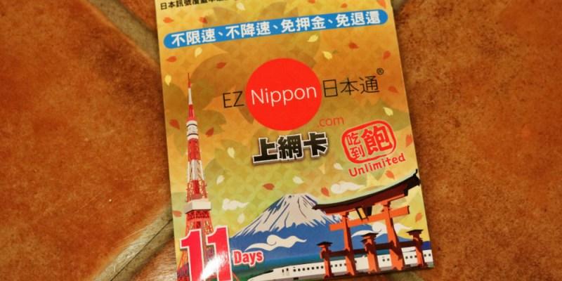 日本上網吃飽飽SIM卡好方便