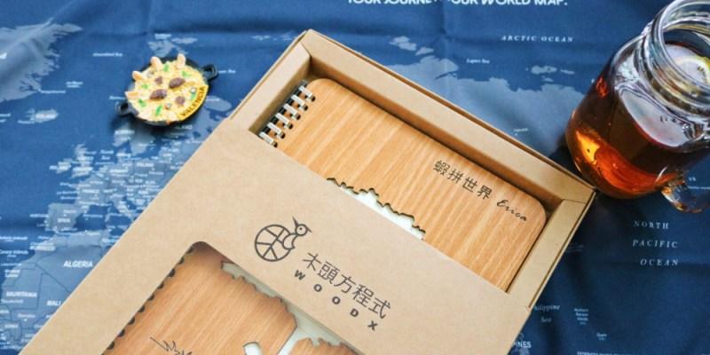 woodx 木頭方程式 | 送禮首選 獨一無二木雕筆記本