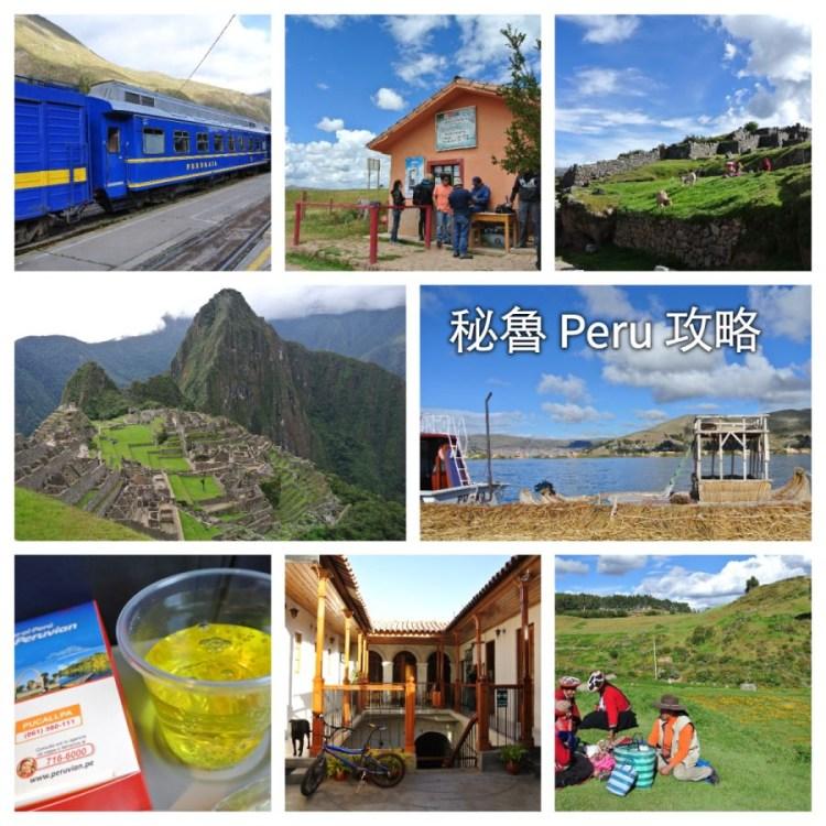 秘魯準備攻略 機票簽證換匯電壓治安住宿行程規劃