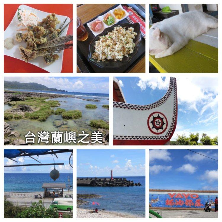專欄 蘭嶼三天兩夜住宿、行程、搭船搭飛機,總行程花費告訴你!享受外島的湛藍海水吧!