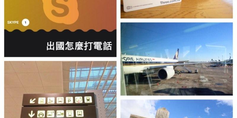 《旅行知識》skype打國際電話有網路就能訂位求救掛失請記住