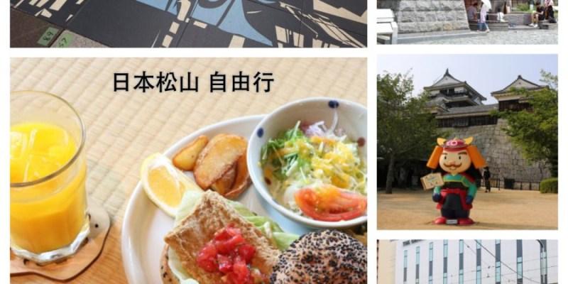 專欄|日本松山自由行必去景點:少爺列車、松山城、道後溫泉