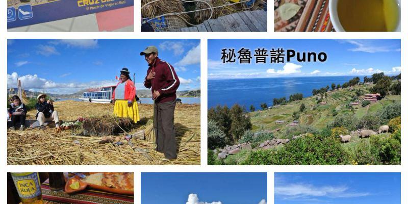 南美祕魯自助旅行 心理建設首度大公開 2