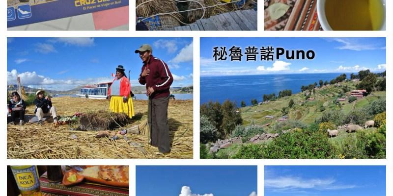 祕魯當地團普諾 經典的的喀喀湖兩天一夜 小心高山症
