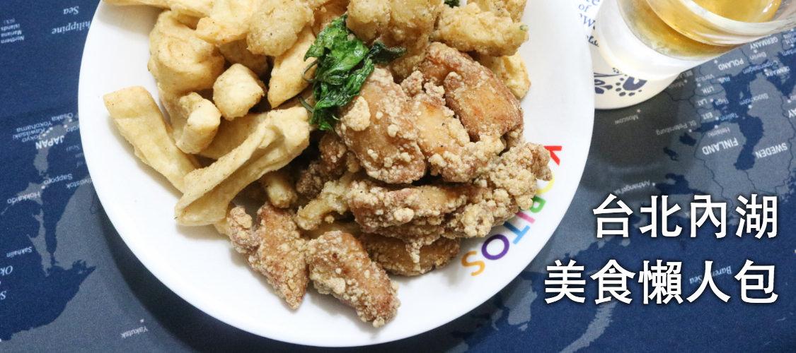 內湖早餐 張記永和四海豆漿大王 蛋餅豆漿都好吃