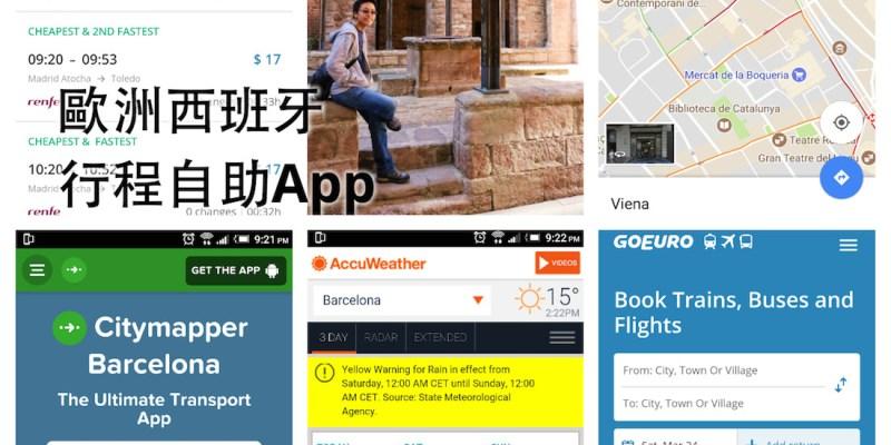 專欄|西班牙自助旅行規劃神器 歐洲旅遊常用APP