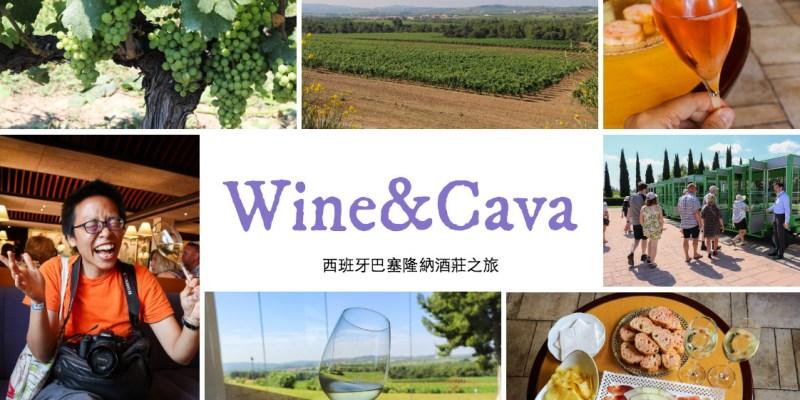 巴塞隆納酒莊一日遊跟著專業喝Cava葡萄酒