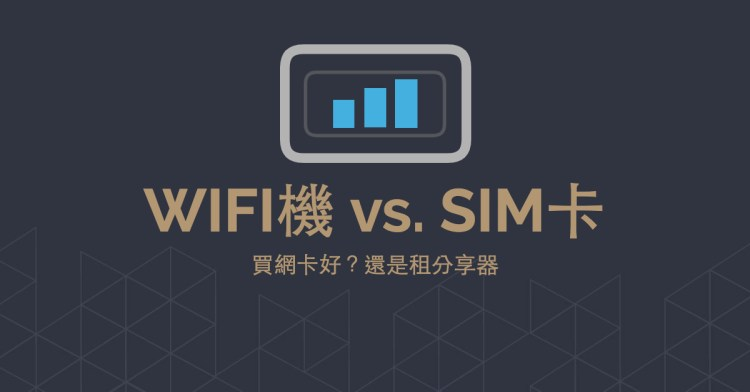 日本WIFI網路分享器網卡推薦 吃飽不降速