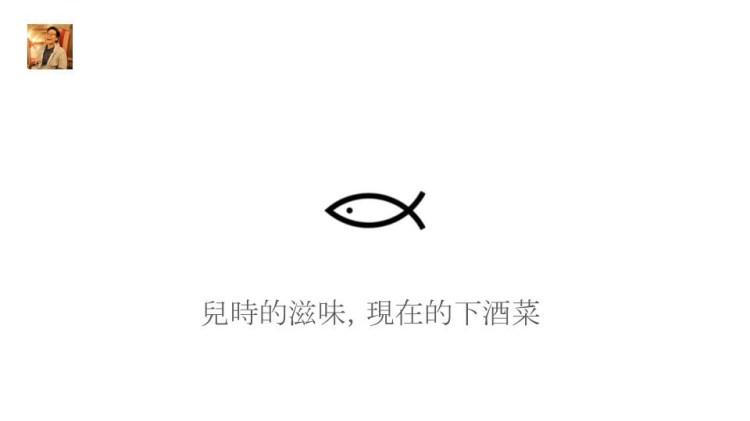 下酒菜做法 香煎吻仔魚或小魚乾配日本桃屋山椒醬