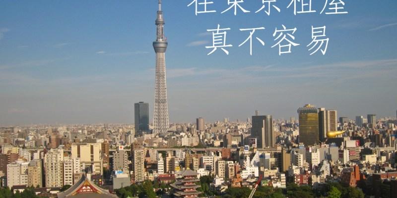 東京長期住宿 月租套房租屋搜尋心得(附比較