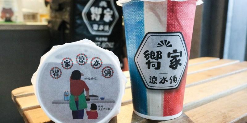 跟嚮家涼水鋪在世界旅行,內湖吃貨才知道的飲料店!