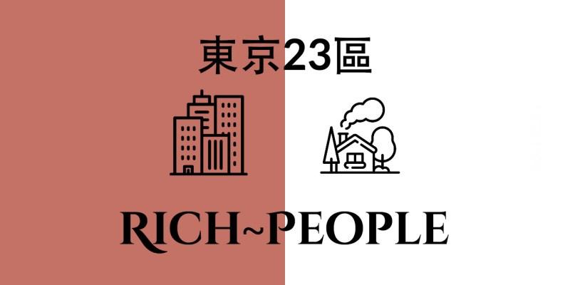 東京有錢人Rich People!觀光客看吉祥寺與世田谷
