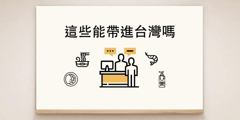 台灣海關禁止入關物品2019 這些不能帶