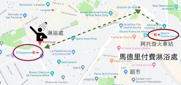 馬德里市區推薦洗澡淋浴的地方,靠近阿托查車站乾淨又方便