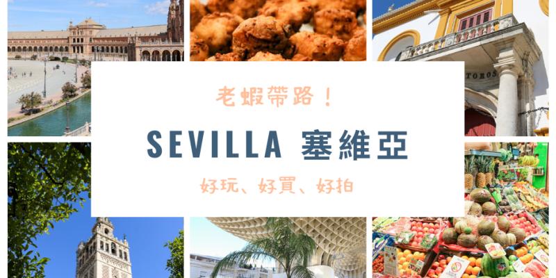 塞維亞自助|景點交通住宿旅遊路線 推薦早餐與酒吧